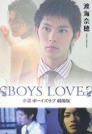 小説 BOYS LOVE 劇場版