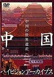 シンフォレストDVD 中国ハイビジョンアーカイブス/中国の世界遺産