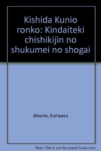 Study on Kishida Governor--fate of modern intellectual life