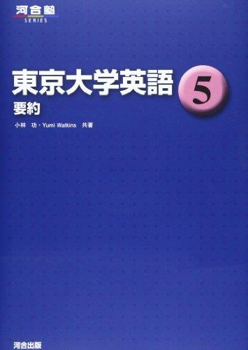 東京大学英語 5 要約 (河合塾シリーズ) -