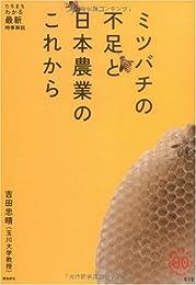 ミツバチの不足と日本農業のこれから (家族で読めるfamily book series―たちまちわかる最新時事解説)