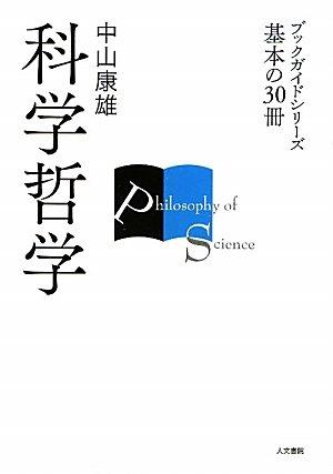科学哲学 (ブックガイドシリーズ基本の30冊)