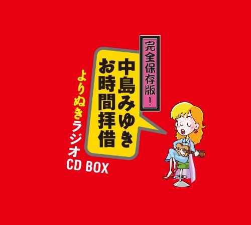 完全保存版! 中島みゆき「お時間拝借」よりぬきラジオCD BOX (5枚組ALBUM)