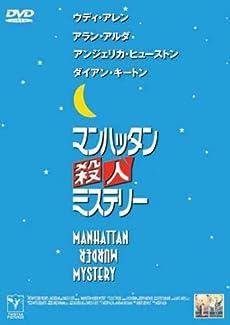 マンハッタン殺人ミステリー [DVD]