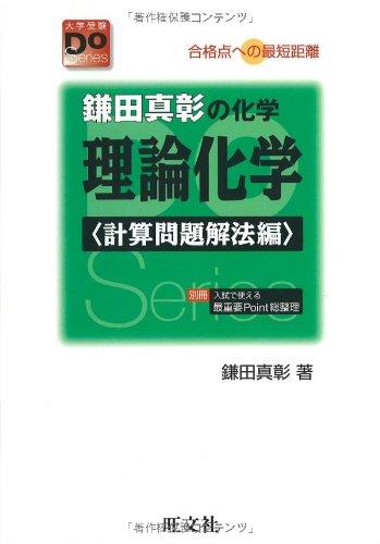 鎌田真彰の化学理論化学―合格点への最短距離 (計算問題解法編) (大学受験Do Series)