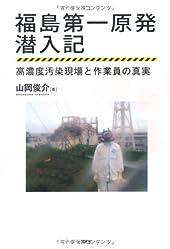 福島第一原発潜入記 高濃度汚染現場と作業員の真実