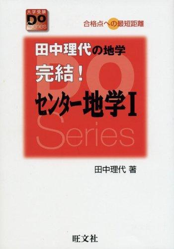 田中理代の地学完結!センター地学1―合格点への最短距離 (大学受験Doシリーズ)