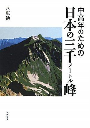 中高年のための日本の三千メートル峰