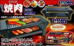 No brand D-STYLISTお一人焼肉プレート(気軽に焼肉が楽しめる電気式プレート!上下で焼ける2段式・350W)