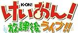 けいおん!放課後ライブ!!