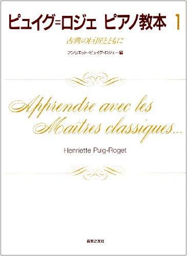 ピュイグ=ロジェ ピアノ教本(1) 古典の巨匠とともに