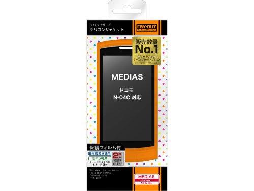 レイ・アウト MEDIAS ドコモ N-04C用スリップガードシリコンジャケット/オレンジ RT-N04CC2/O