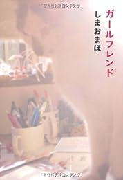 ガールフレンド (P‐Vine BOOKs)