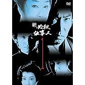 新必殺仕事人 VOL.1 [DVD]