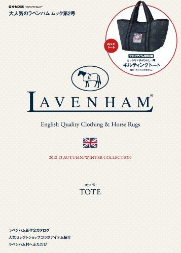 LAVENHAM style01 TOTE (e-MOOK 宝島社ブランドムック)