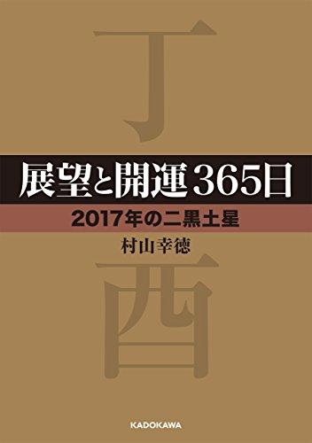 展望と開運365日 【2017年の二黒土星】<展望と開運2017> (中経の文庫)