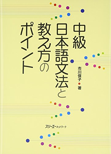 中級日本語文法と教え方のポイント