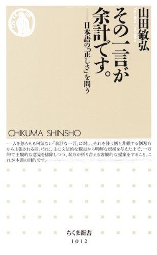 その一言が余計です。: 日本語の「正しさ」を問う (ちくま新書)