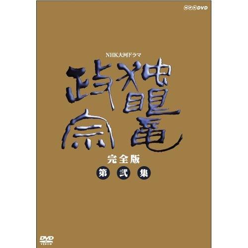 大河ドラマ 独眼竜政宗 完全版 第弐集 DVD-BOX 全6枚セット