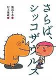 『さらば、シッコザウルス』服部千春・作 村上康成・絵 岩崎書店