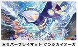 Pokemon juego de cartas juego de goma mat [Gen Shi Kyogre]