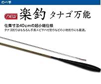 PG楽釣タナゴ万能(振出) 120cm 渓流ロッド
