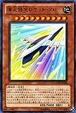 遊戯王カード 【爆走特急ロケット・アロー】 GAOV-JP016-R 《ギャラクティック・オーバーロード》