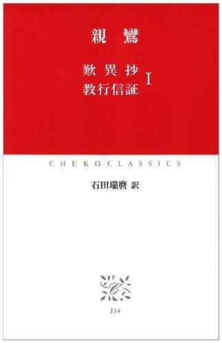 歎異抄・教行信証〈1〉 (中公クラシックス)