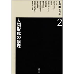 人間形成の論理 (上田薫著作集)