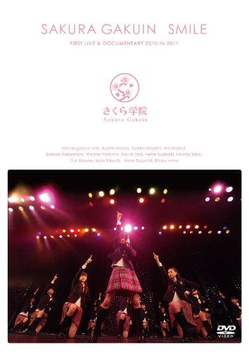 さくら学院 FIRST LIVE & DOCUMENTARY 2010 to 2011 ~SMILE~ [DVD]