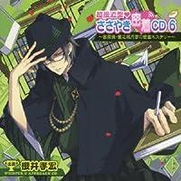 超接近型♥ささやき密着CD 6 ~名探偵・蜜之城月彦の密室ミステリー~出演声優情報