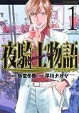 夜騎士物語 1 (アクションコミックス)