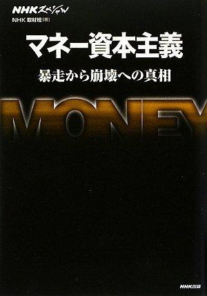 NHKスペシャル マネー資本主義―暴走から崩壊への真相