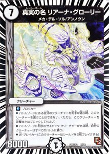 デュエルマスターズ 【真実の名 リアーナ・グローリー】(プロモーションカード) ホワイト・ゼニス・パック(WHITE ZENITH PACK)収録カード