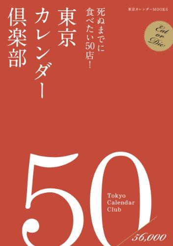 東京カレンダー倶楽部: 死ぬまでに食べたい50店