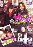 桃っ娘47 桜このみ・秋川ゆい [DVD][アダルト]