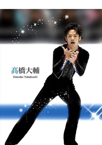 高橋大輔 [DVD]