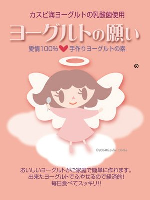 カフェファクトリー 天使のヨーグルト 5本