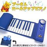 プーさんロールアップピアノ青