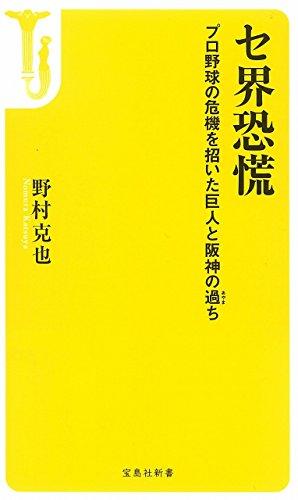 セ界恐慌 ~プロ野球の危機を招いた巨人と阪神の過ち (宝島社新書)