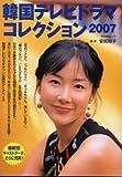 韓国テレビドラマコレクション 2007