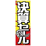 カスタムジャパン特製 のぼり旗 決算セール