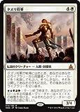 マジック・ザ・ギャザリング タズリ将軍(神話レア) / ゲートウォッチの誓い(日本語版)シングルカード OGW-019-M