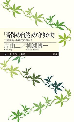 新しい環境保全の教科書『「奇跡の自然」の守りかた』