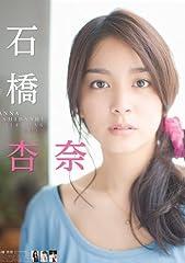 石橋杏奈 カレンダー 2013年
