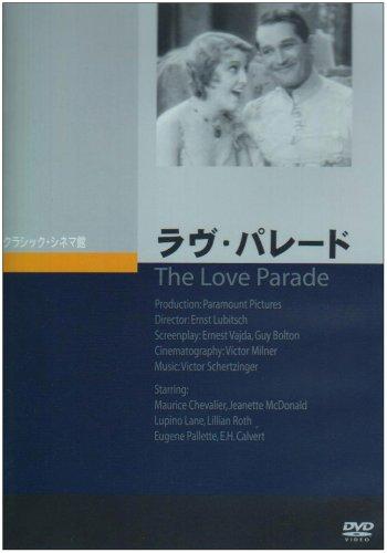 ラヴ・パレード [DVD]