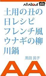 土用の丑の日レシピ フレンチ風ウナギの柳川鍋 (All About Books)