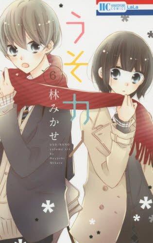 うそカノ 6 (花とゆめCOMICS)