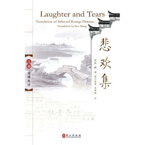 Laughter and Tears: Translation of Selected Kunqu Dramas