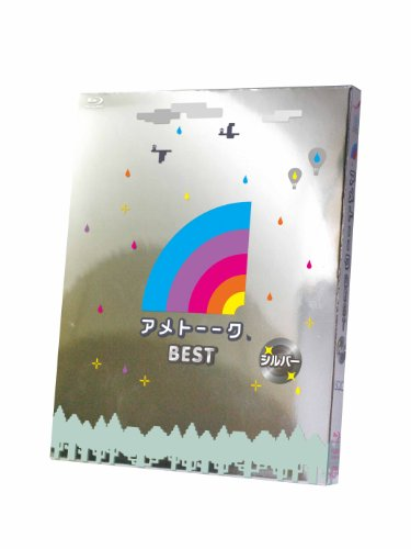 Variety (Ameagari Kessitai, Et Al.) - Ame Talk ! Best Silver (2BDS) [Japan BD] YRXN-90036